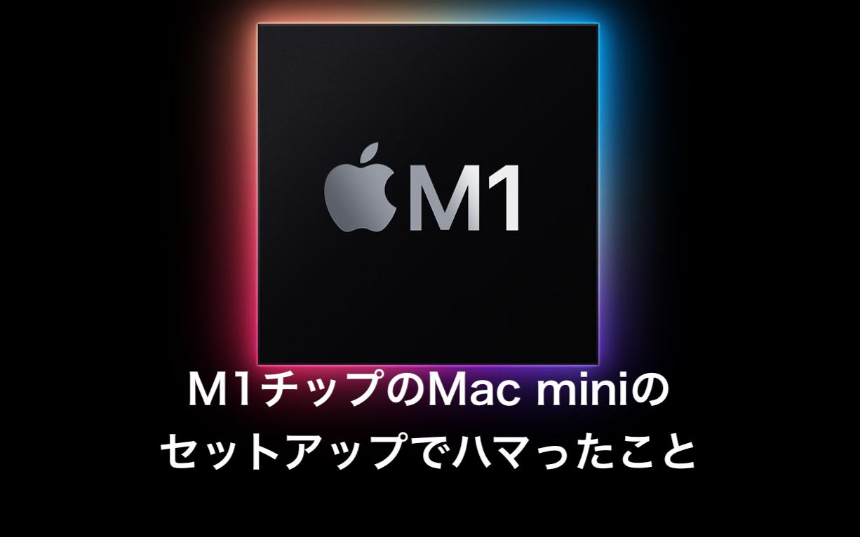notwork_m1macmini