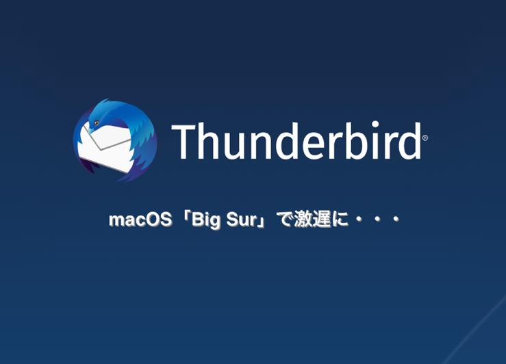 macOS Big SurでThunderbirdが激遅になったときの対処方法