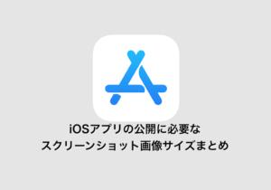 iOSアプリの公開に必要なスクリーンショット画像サイズまとめ