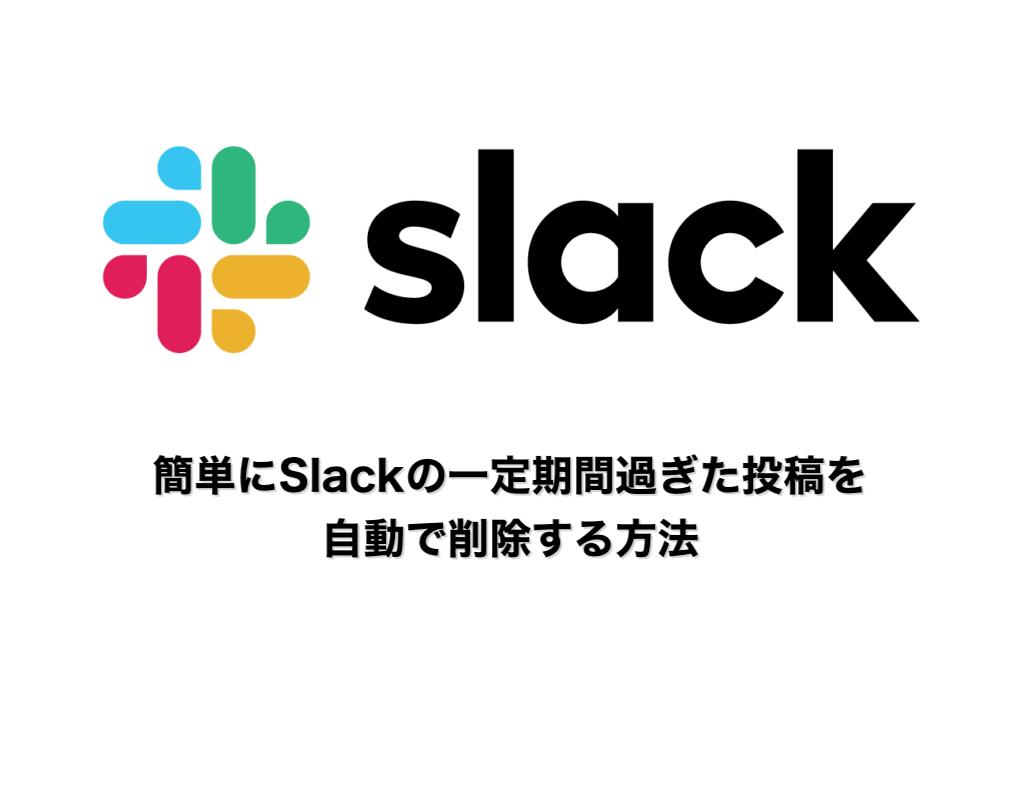 notwork_slackapi