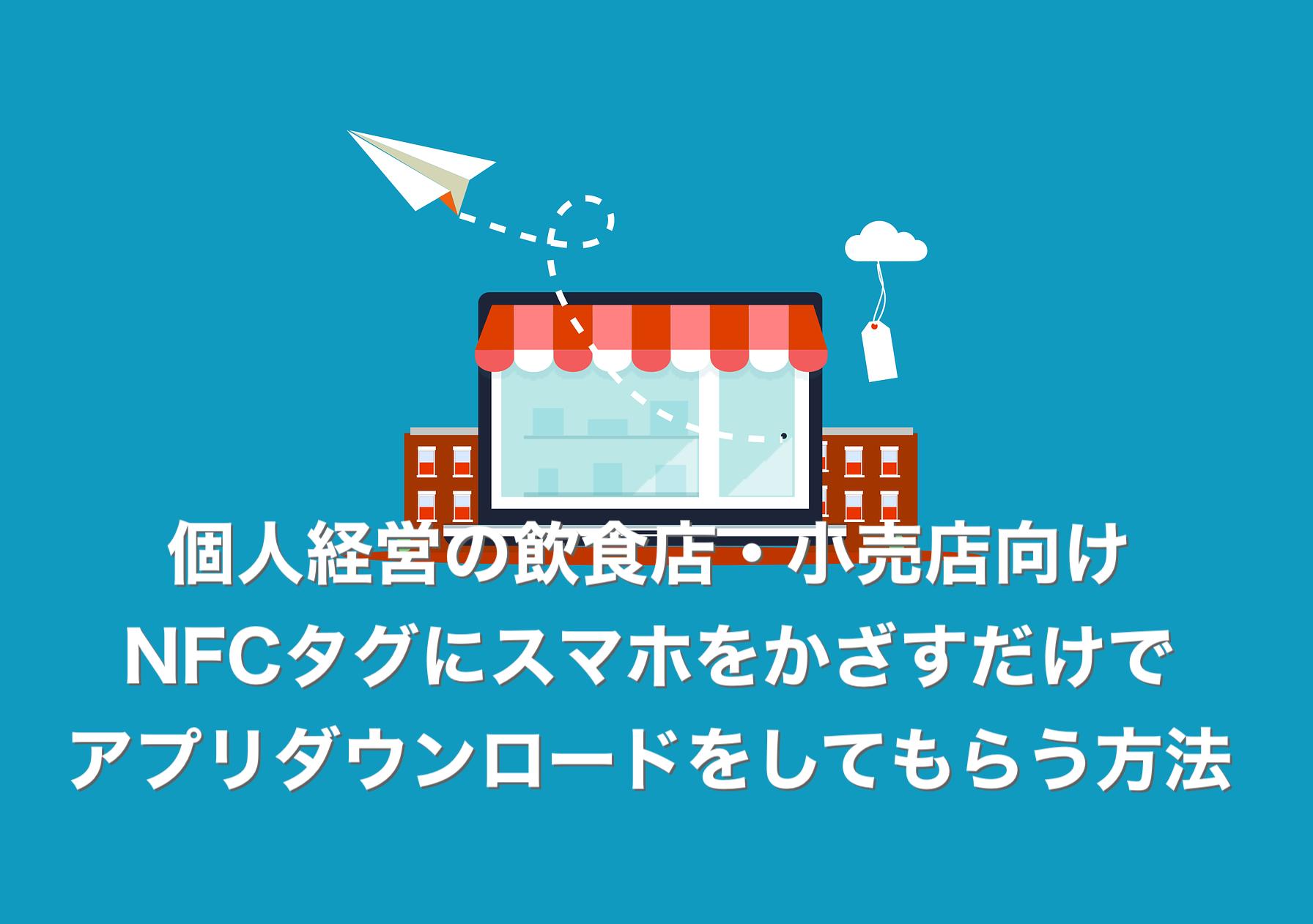 idea_nfc_appstore