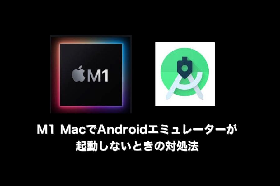 notwork_androidemulator