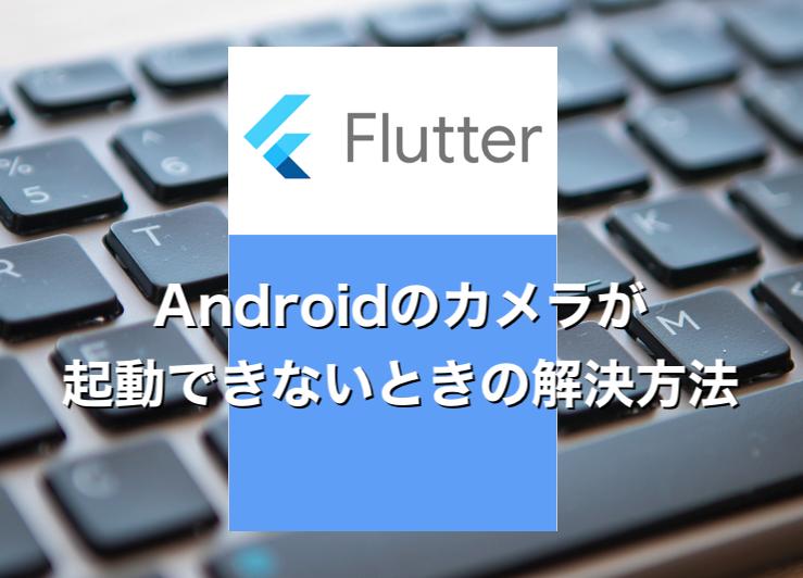 nowork_flutter_camera