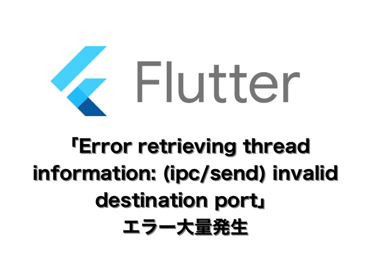 nowork_flutter_console