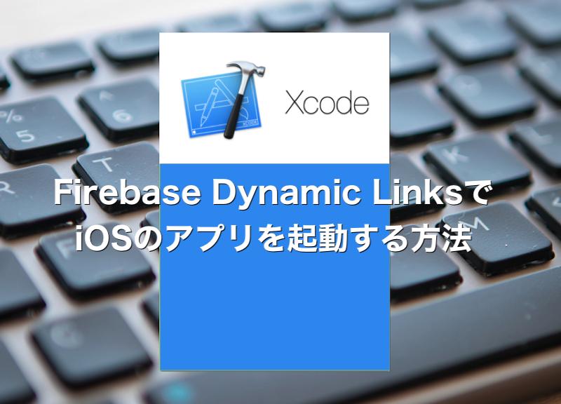 nowork_xcode_dynamiclinks