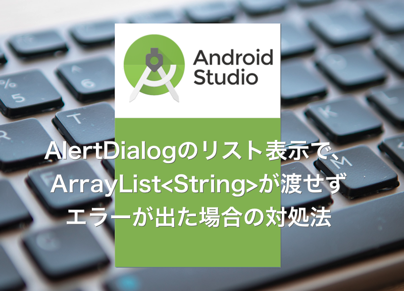 notwork_android_listdialog