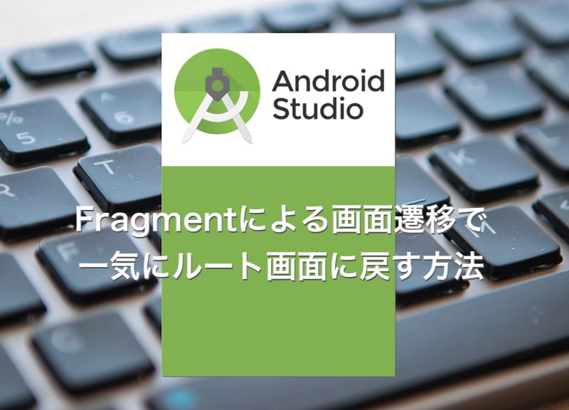 notwork_android_rootfragment
