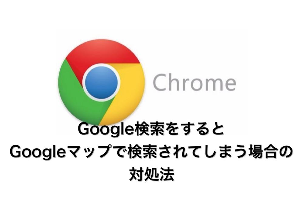notwork_chrome_googlemap