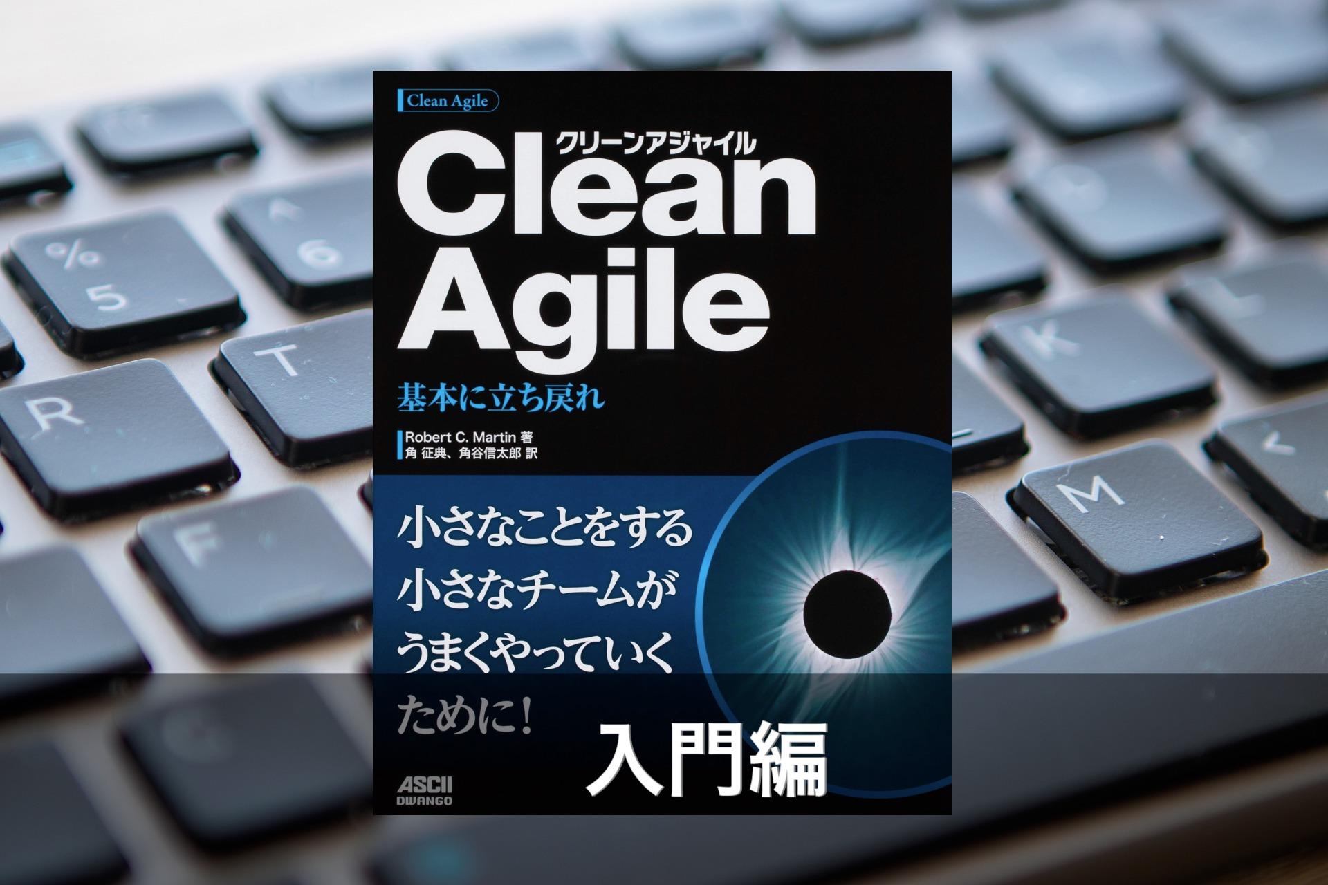 book_cleanagile_intro