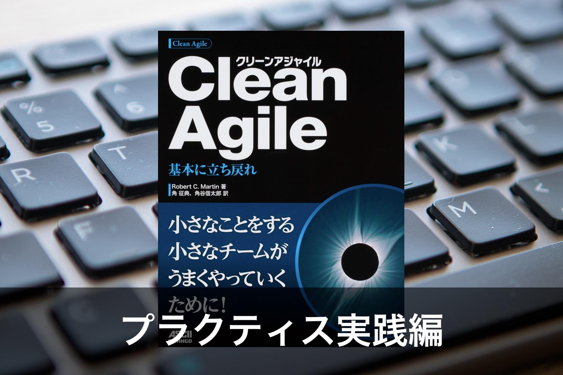 book_cleanagile_practice