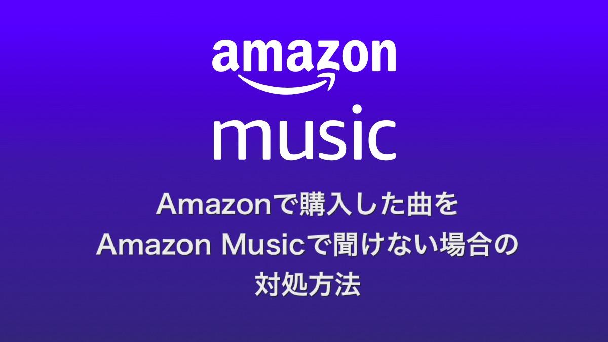 notwork_amazon_music