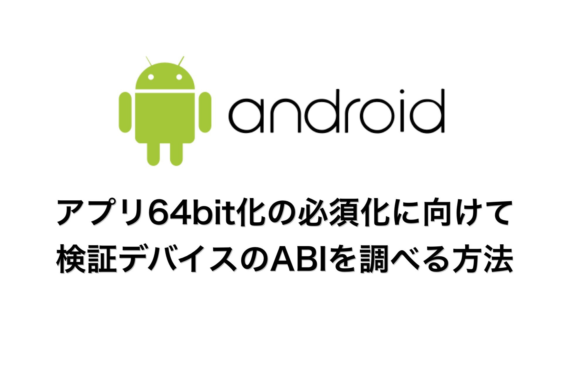 notwork_android_64bit